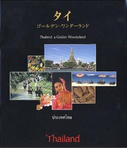 タイ ゴールデン・ワンダーランド