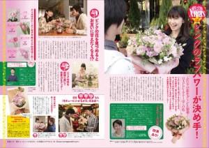 横浜ウォーカー「花キューピットかながわ タイアップ」