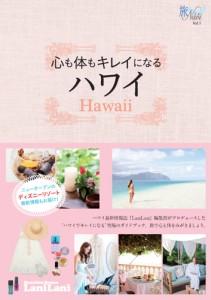 旅ナビシリーズVol.1 心も体もキレイになるハワイ