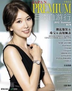 日本自遊行Premium2号2012年5月発行