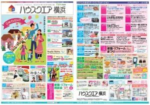 2012年4月20日発行「ハウスクエア横浜」