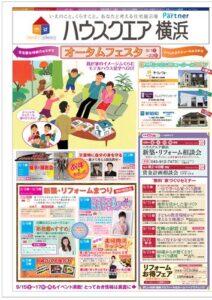 2012年8月31日発行「ハウスクエア横浜」