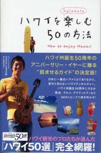 holoholo ハワイを楽しむ50の方法