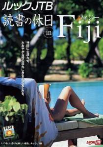 読書の休日 in Fiji