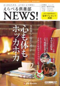 えらべる倶楽部NEWS2010Winter