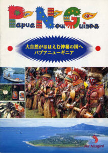 パプアニューギニアガイド