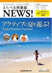 えらべる倶楽部NEWS2010Summer