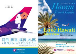 ハワイアン航空×LaniLani Hawaii Travel Guide
