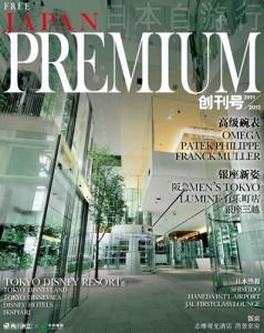 「日本自遊行Premium創刊号」2011年12月発行