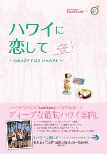 ハワイに恋して~CRAZY FOR HAWAII~