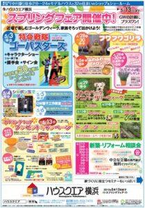 2012年4月27日発行「ハウスクエア横浜」