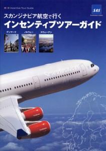 スカンジナビア航空 インセンティブツアーガイド