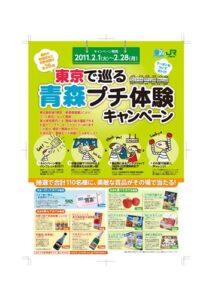 東京で巡る青森プチ体験キャンペーン