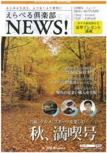 えらべる倶楽部NEWS2010Autumn