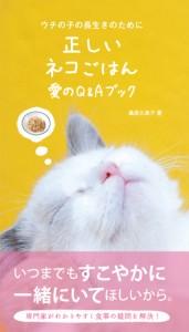 正しいネコごはん 愛のQ&Aブック
