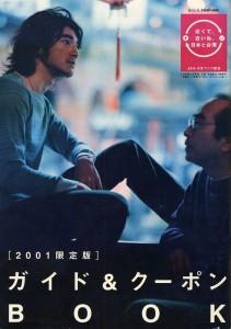 台湾通・ガイド&クーポンBOOK2001