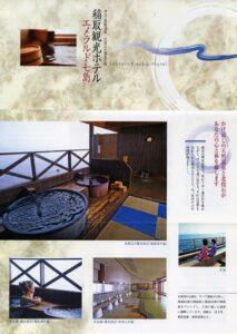 稲取観光ホテル