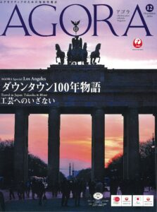 AGORA12月号表紙 - コピー