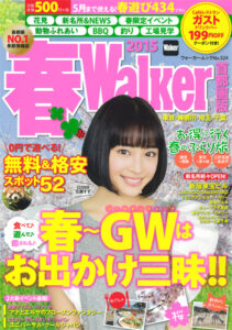 春W2015_cover