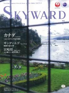 SKYWARD7月号表紙