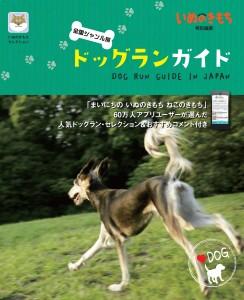h1-4_dog_150912.indd