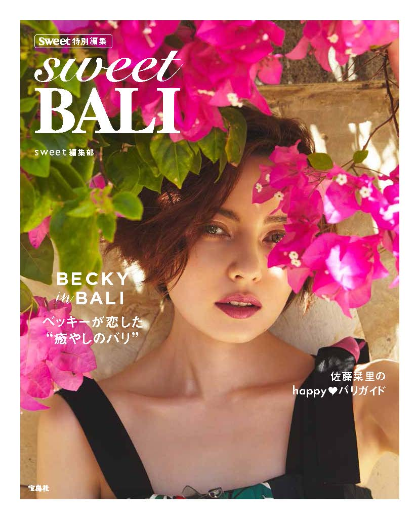 sweet 特別編集 sweet BALI