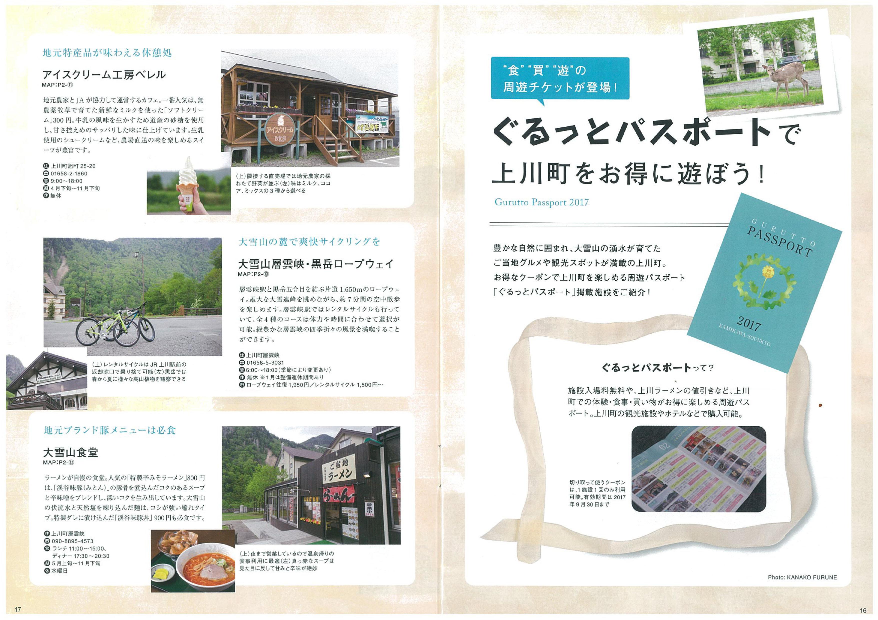 『旅色 HOKKAIDO』 上川町×旅色