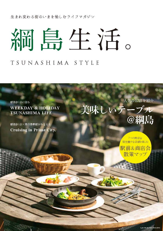 綱島生活。 TSUNASHIMA STYLE