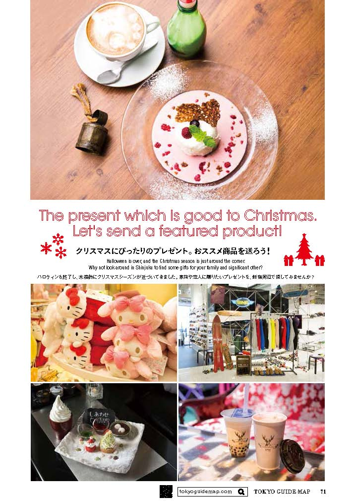 TOKYO GUIDE MAP KABUKICHO2017年 12月号