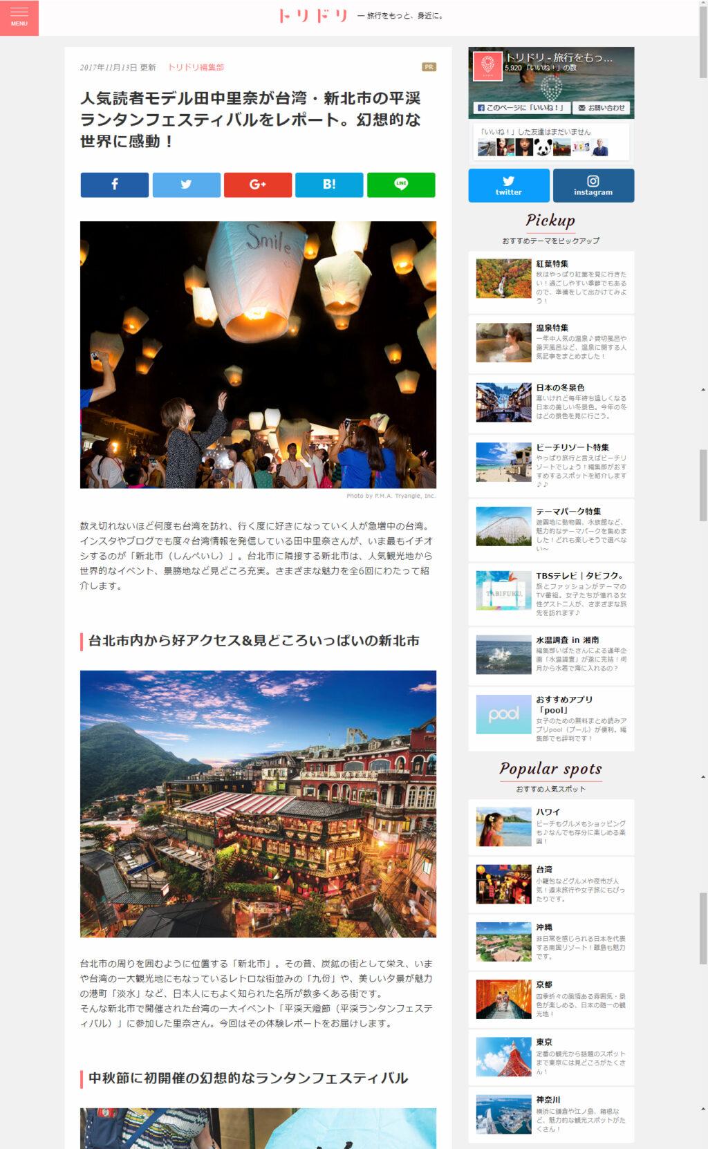 『トリドリ』台湾・新北市プロモーション