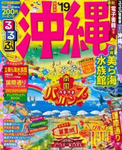 okinawa_h1