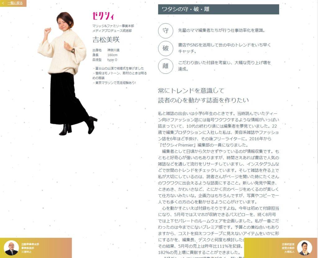 リクルート マーケティング パートナーズ MVP受賞者インタビュー