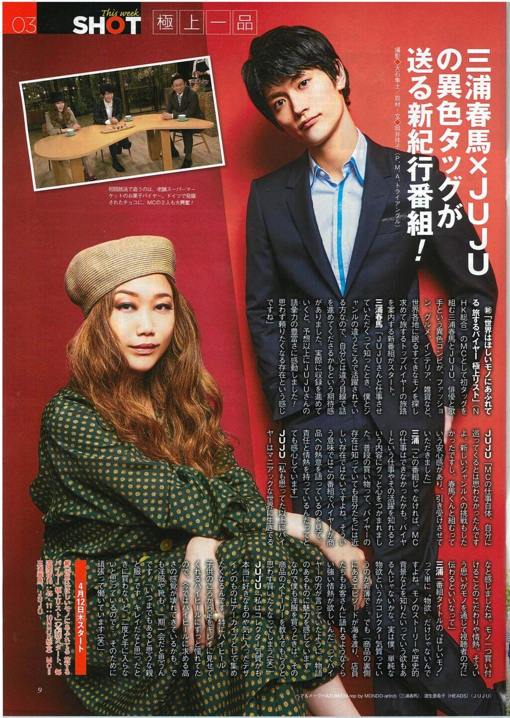 週刊ザ・テレビジョン4/13号