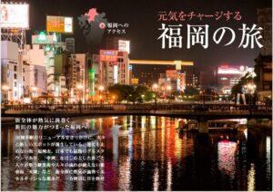 福岡_トビラ