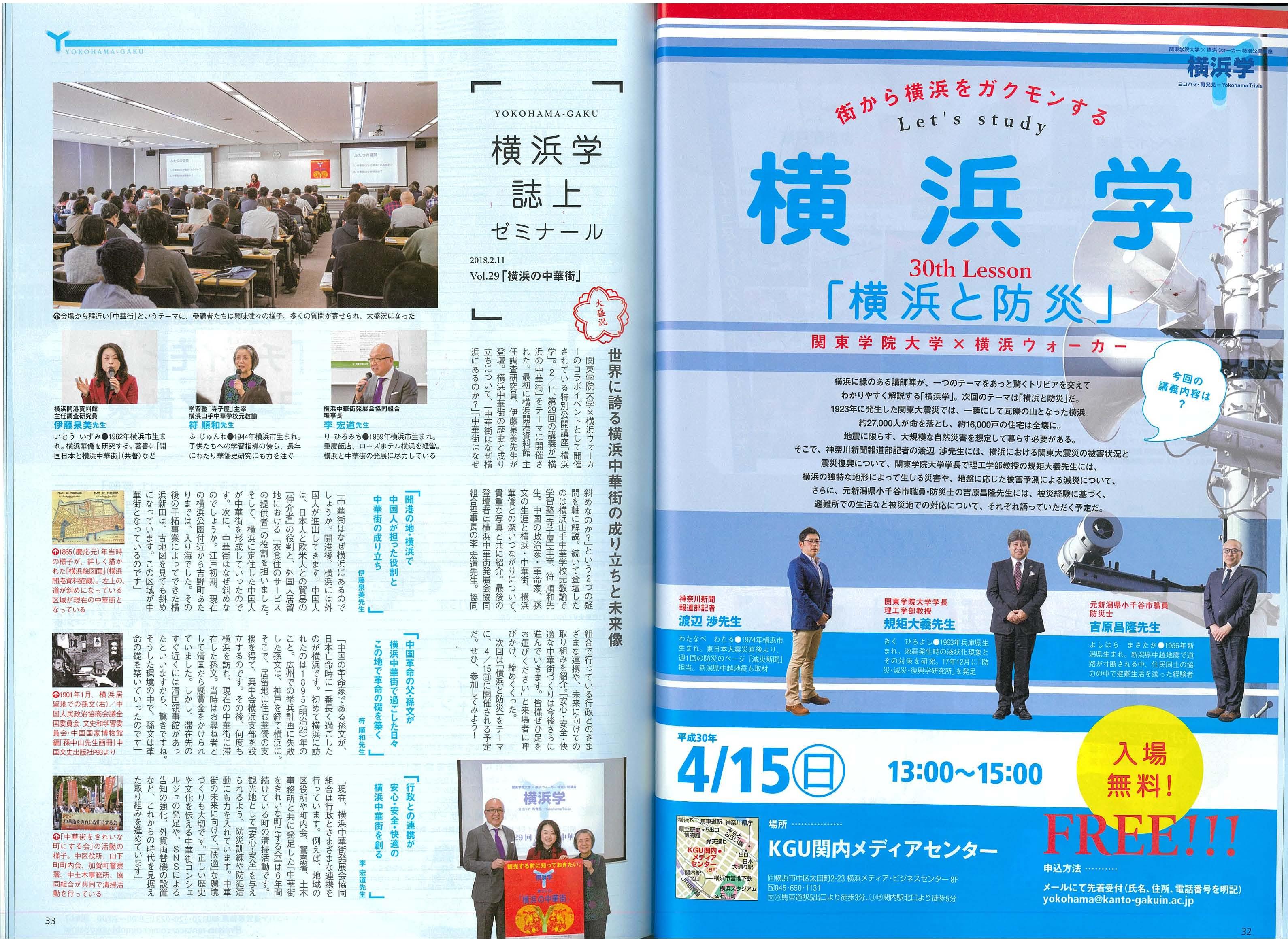 横浜ウォーカー 2018春・GW 2018年3月19日発行 横浜学「横浜の中華街」