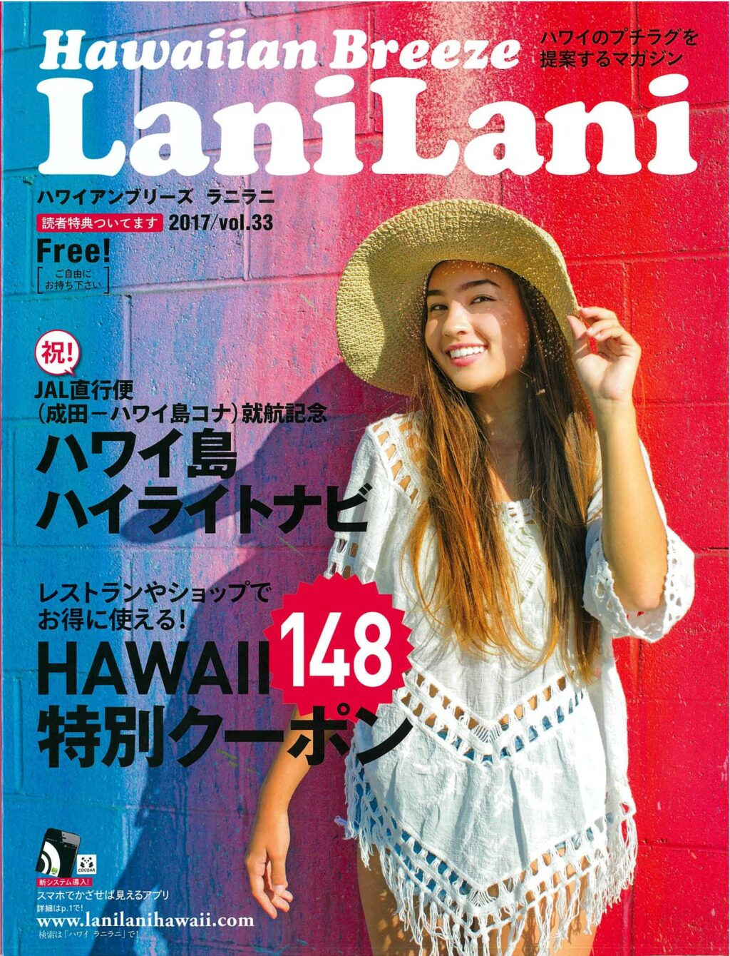 LaniLani vol.33