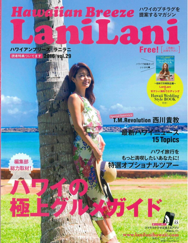 LaniLani vol.29