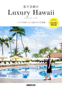hawaii_m_cover