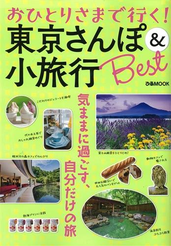 東京さんぽ&小旅行Best