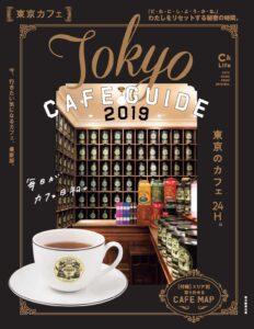 TOKYO CAFE GUIDE2019_表紙+