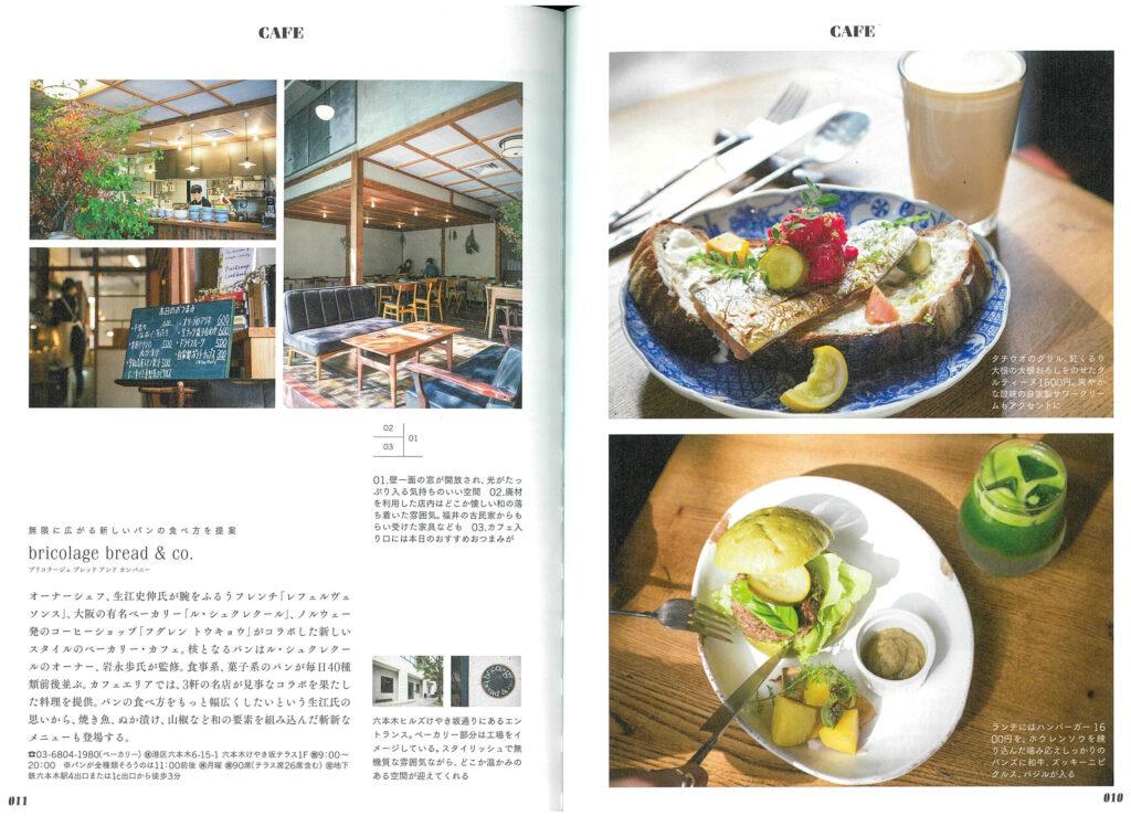 TOKYO BAKERY & CAFE