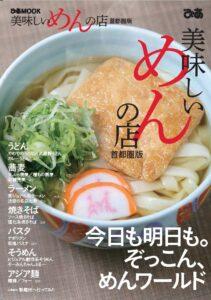 ぴあ_麺の本_表紙