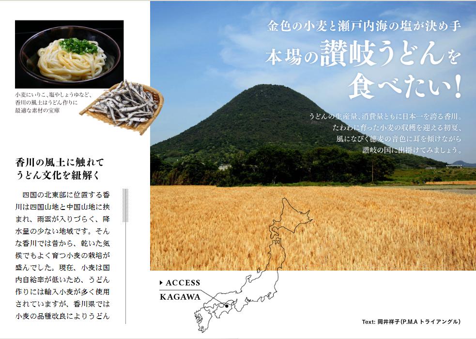 タベサキVol.05 presented by 旅色
