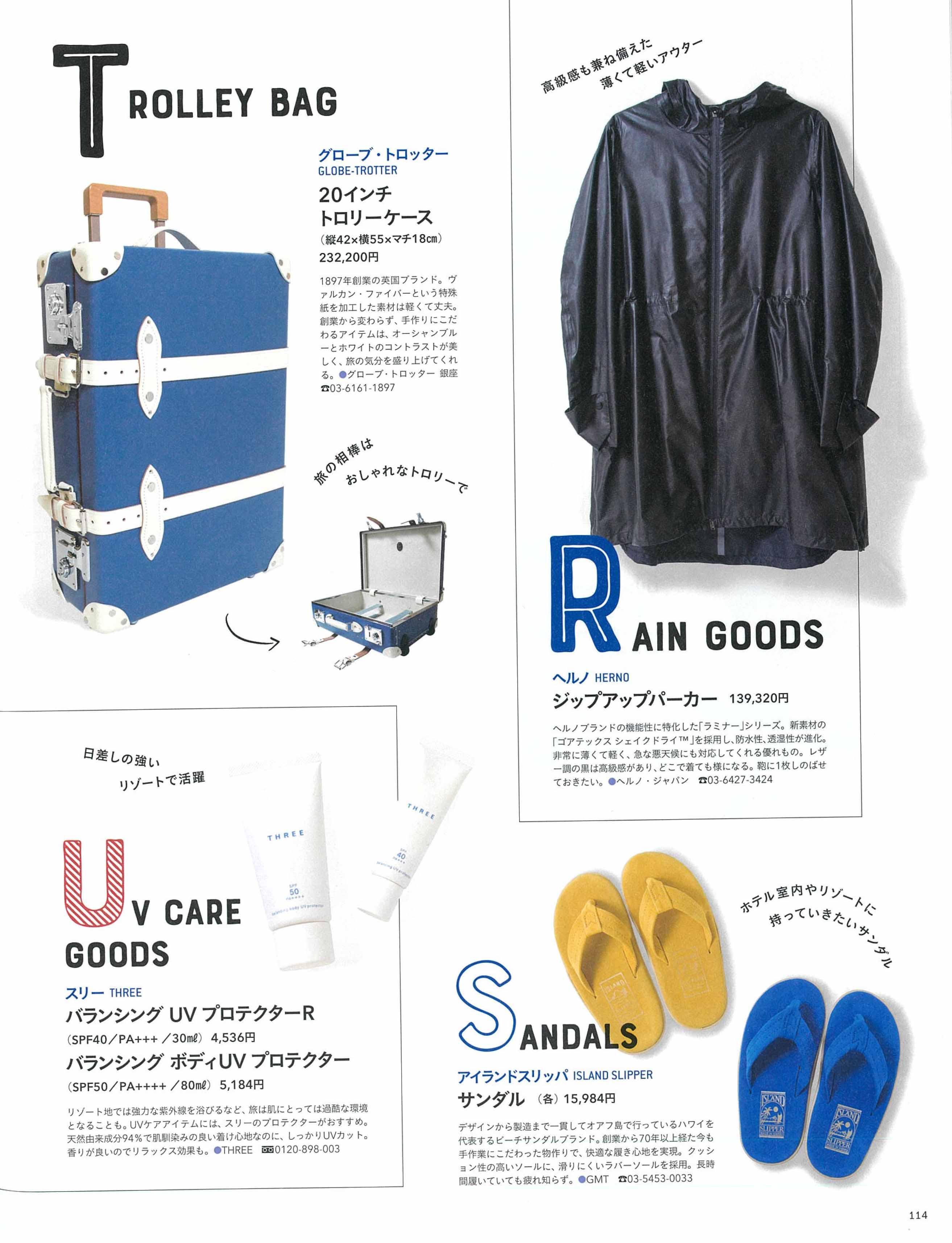 電子雑誌「旅色」