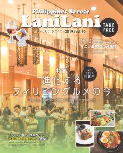 ラニラニフィリピン10