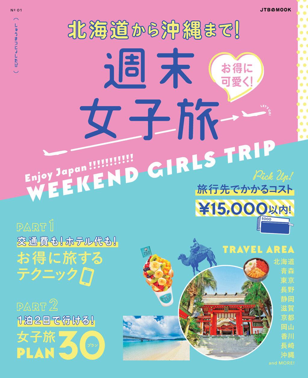 北海道から沖縄まで!お得に可愛く!週末女子旅(JTBのMOOK)