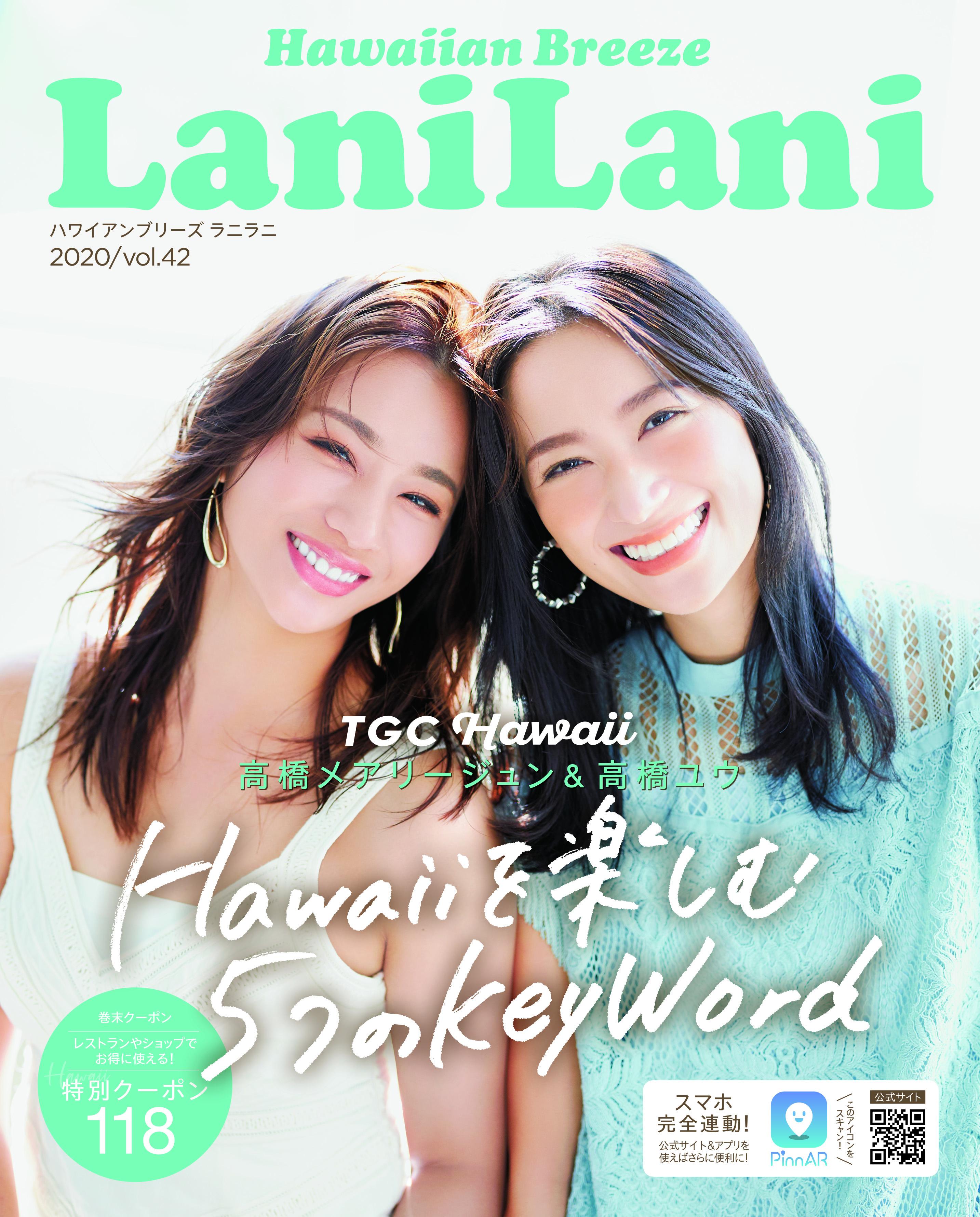 LaniLani42号