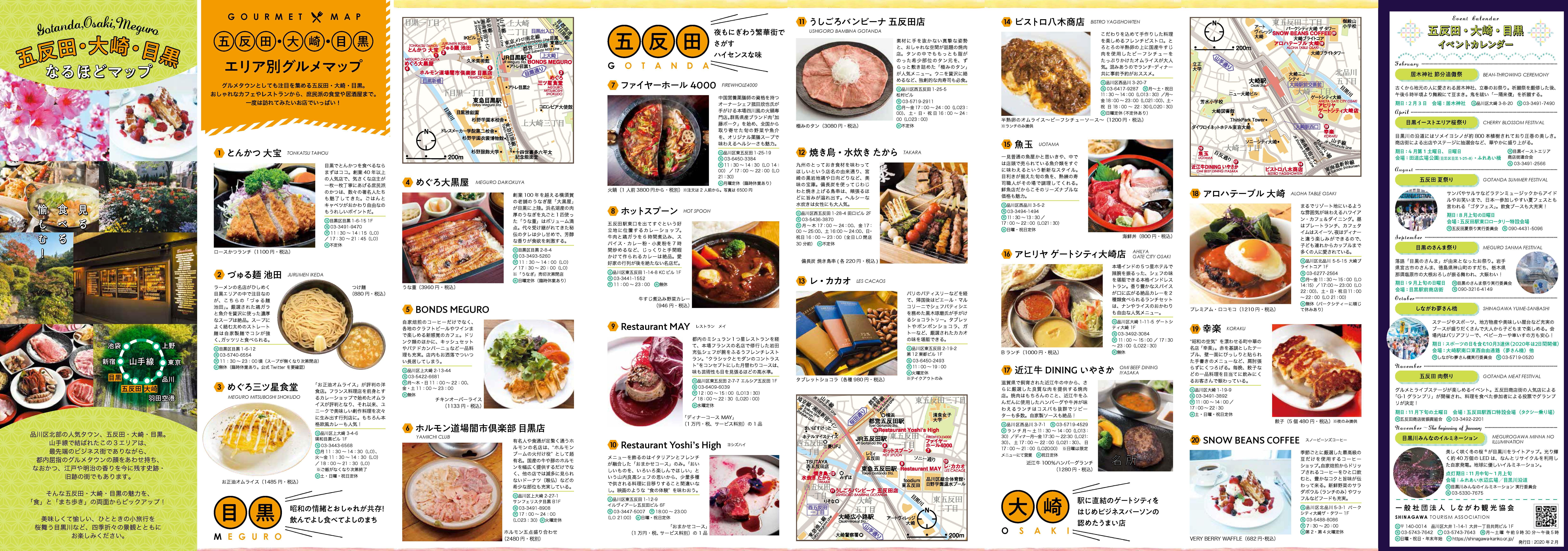 五反田・大崎・目黒なるほどマップ