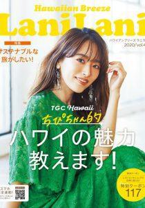 フリーマガジン「LaniLani」No.43表紙