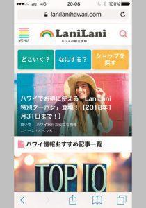 「LaniLani」WEB